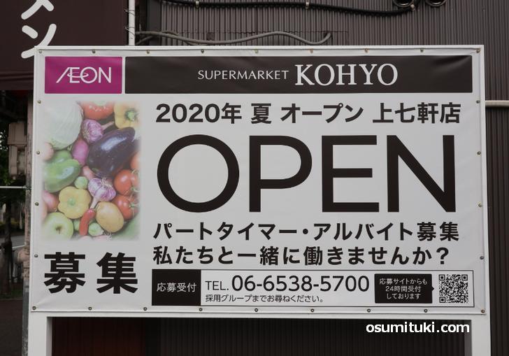 京阪神地区に多いスーパーマーケット「SUPERMARKET KOHYO 西陣上七軒店」