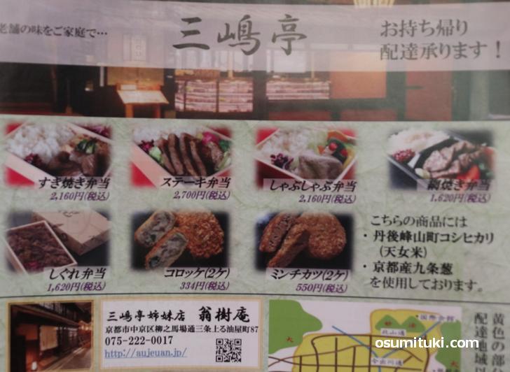 お弁当は1260円からあります(三嶋亭)