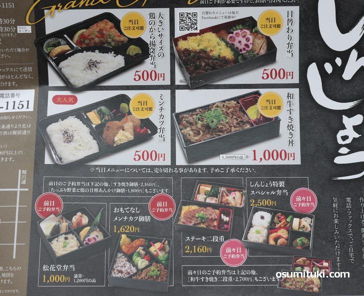 お弁当はほぼワンコインです(1円ではなく500円)