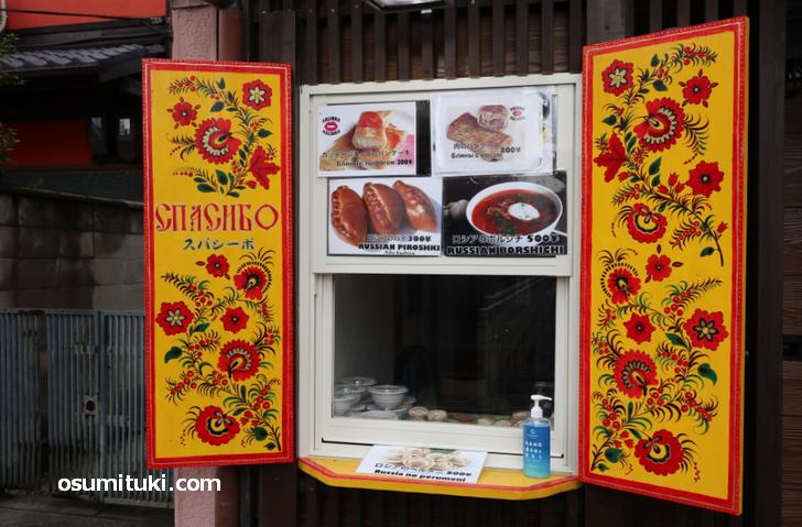 2020年6月12日オープン スパシーボ (ロシア料理・雑貨店)