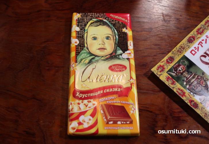 ロシアンチョコレートの代表的なブランド「アリョンカ」