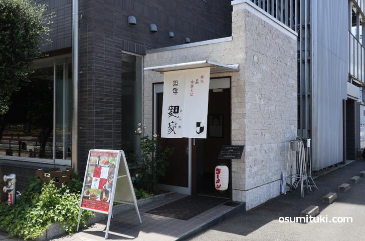 場所はJR福知山駅南口の目の前です