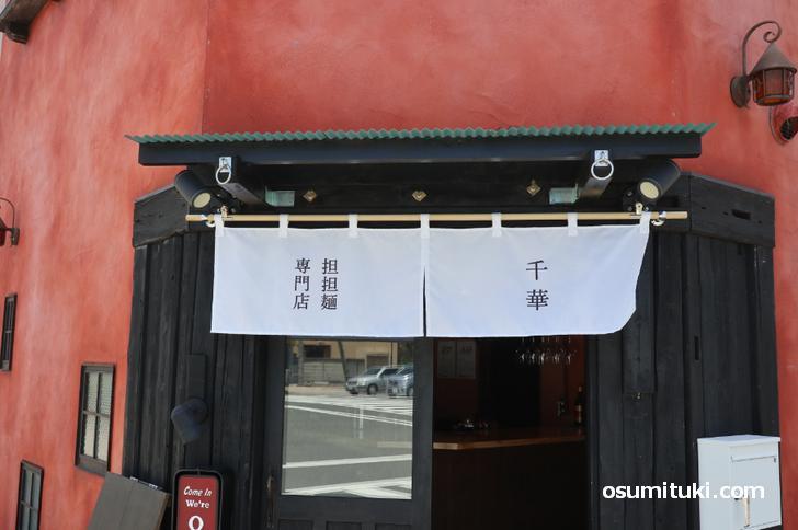 2020年5月20日新店オープン 担担麺専門店 千華