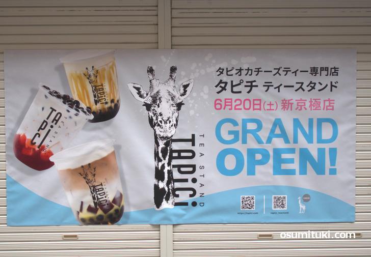 タピオカチーズティー専門店「TEA STAND TAPiCi」が屋号