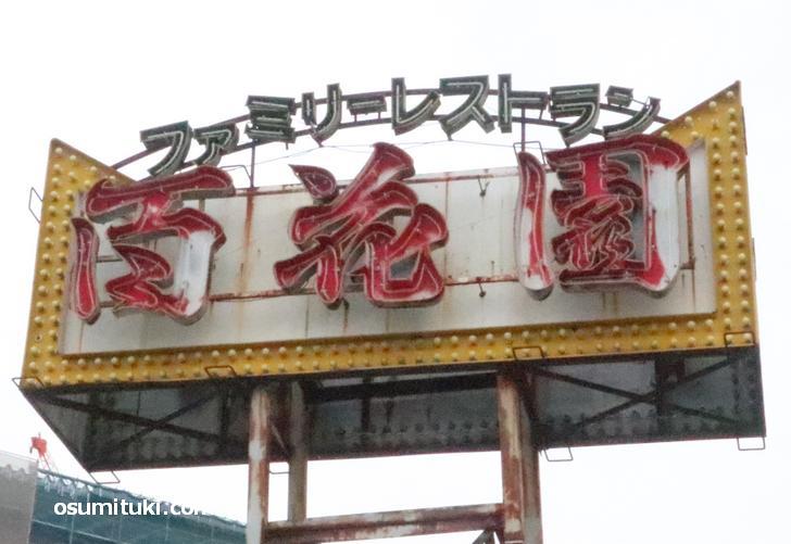 京都府八幡市にある「ファミリーレストラン百花園」時代を感じます