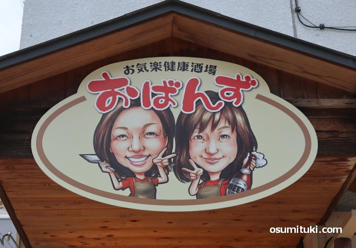 お気楽健康酒場「おばんず」が京都・御薗橋に開業するらしい