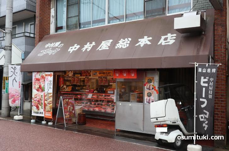 嵯峨嵐山駅から嵐山方面に向かう道途中にある「中村屋総本店」