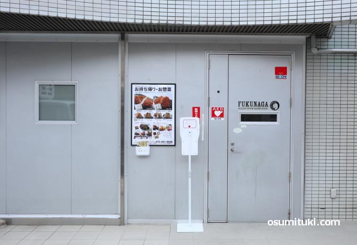 リプトンとかつくらの弁当が買える店「株式会社フクナガ セントラルキッチン」
