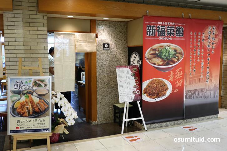 2020年6月20日オープン 新福菜館 大丸京都店