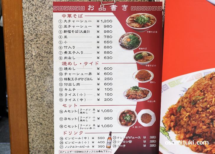 新福菜館のメニューと値段