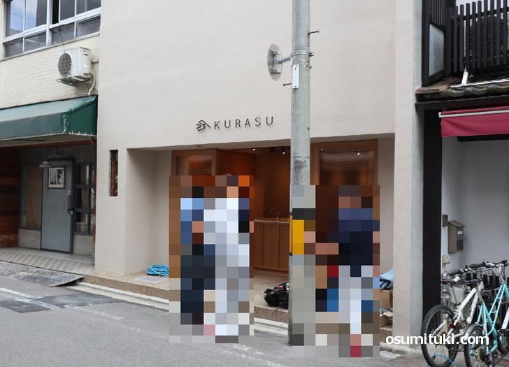 2020年7月オープン Kurasu Ebisugawa