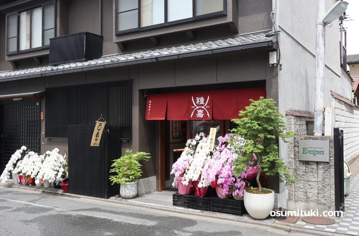 2020年6月5日オープン 種嘉商店 京都最中