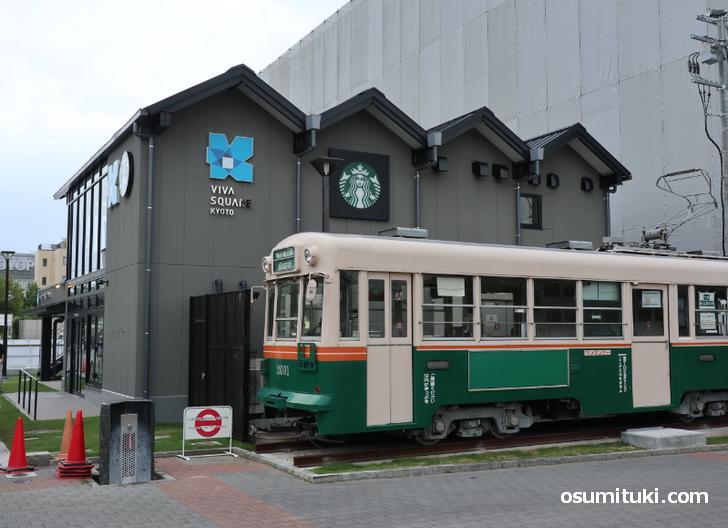 スターバックス ビバスクエア京都梅小路公園店