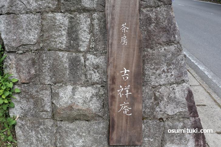 2020年5月29日オープン 茶房 吉祥庵