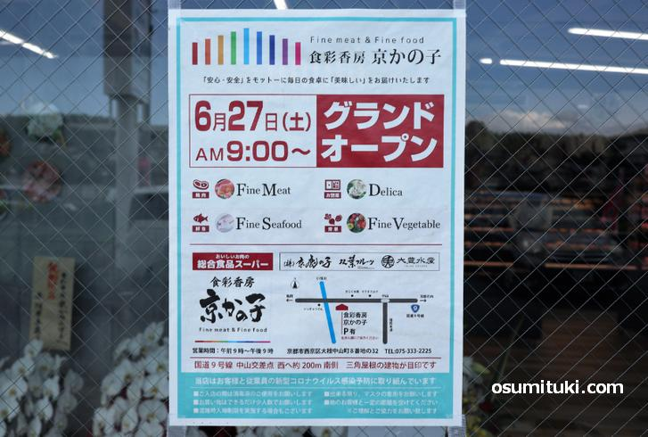 オープン日は2020年6月27日で精肉・鮮魚・青果の販売がメイン
