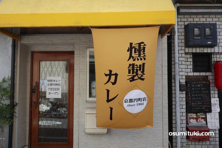 2020年7月22日オープン 燻製カレー 京都円町店