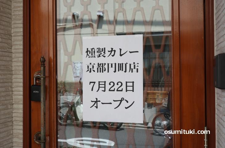 オープンは2020年7月22日、場所は円町駅の北西側(春日通)で「お食事処 愛ちゃん」の隣り