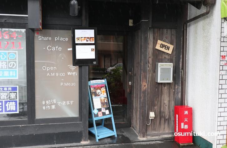 2020年6月23日オープン share place -cafe & bar-