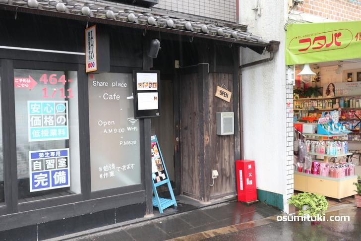 西大路通沿いで京都銀行のお向かい