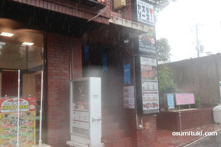 大雨で曇ってますが北野白梅町のバス停すぐ隣りです