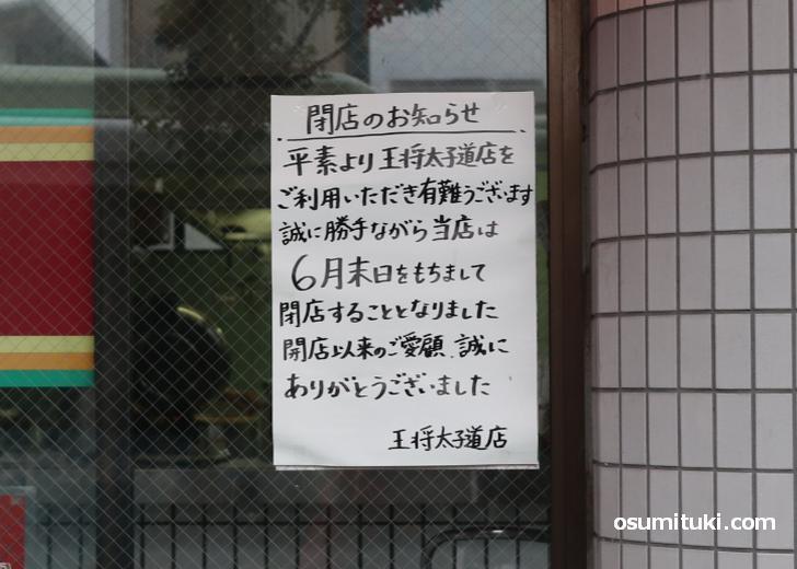 餃子の王将 太子道店が2020年6月30日で閉店