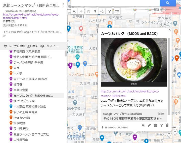 京都ラーメンマップ(2020年6月号)