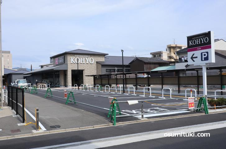 2020年7月22日オープン KOHYO西陣上七軒店