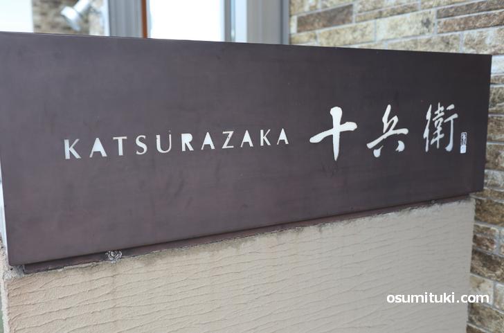 京都・桂坂に「ちゃんどん」が食べられるレストランがある