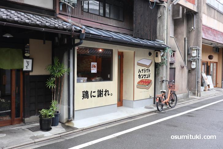 ハイライト カツサンド、大丸京都店から徒歩5分くらいの場所