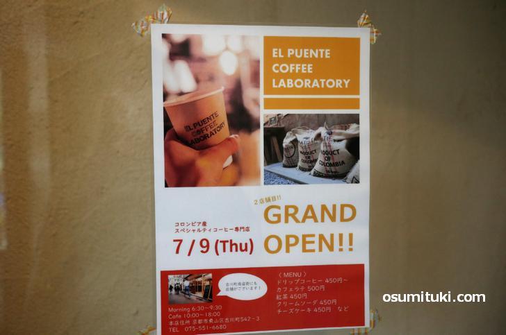 2020年7月9日オープン EL PUENTE COFFEE LABORATORY 四条河原町店