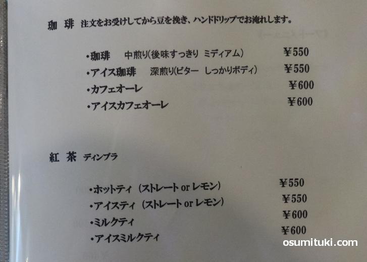 コーヒーは550円から
