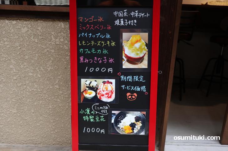 かき氷、豆花(トウファ)中国茶・中国デザート付きで1000円とお得です