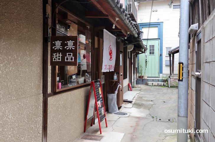 凜凜甜品(リンリンデザート)は祇園北側の路地奥にあります