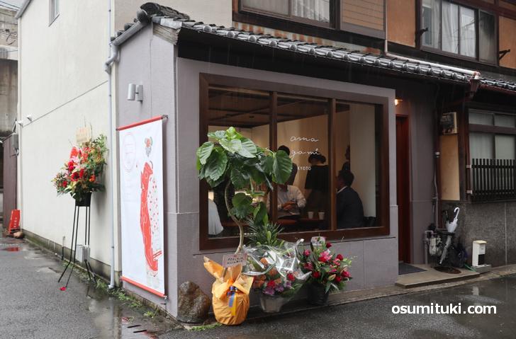 2020年7月7日オープン アマガミ キョウト(amagami kyoto)