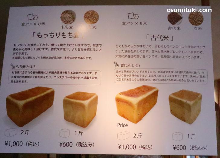 食パンは2種類、一斤600円から