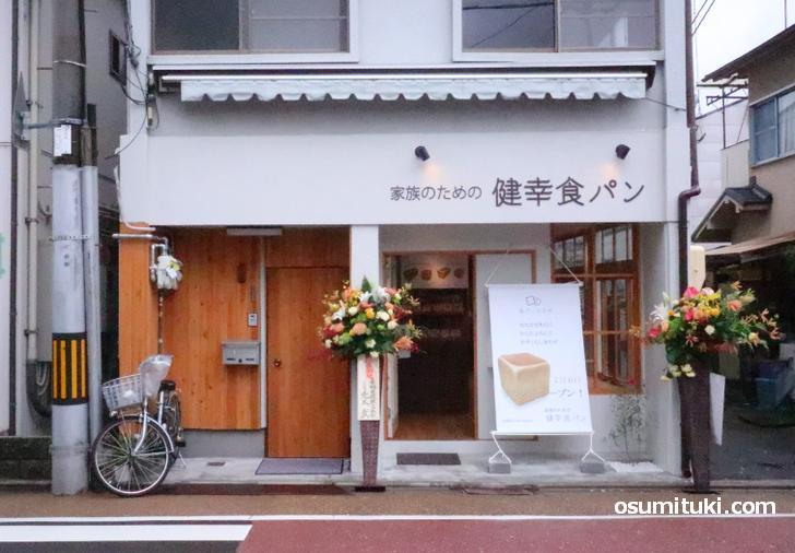 健幸食パン(店舗外観写真)