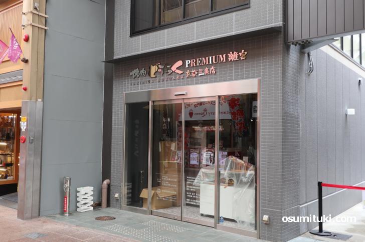 2020年7月オープン 焼肉どうらく PREMIUM離宮 京都三条店