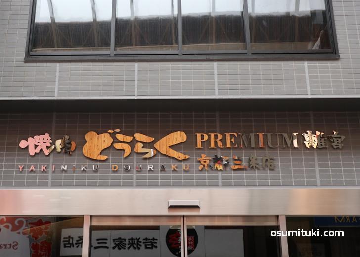 焼肉どうらく PREMIUM離宮 京都三条店
