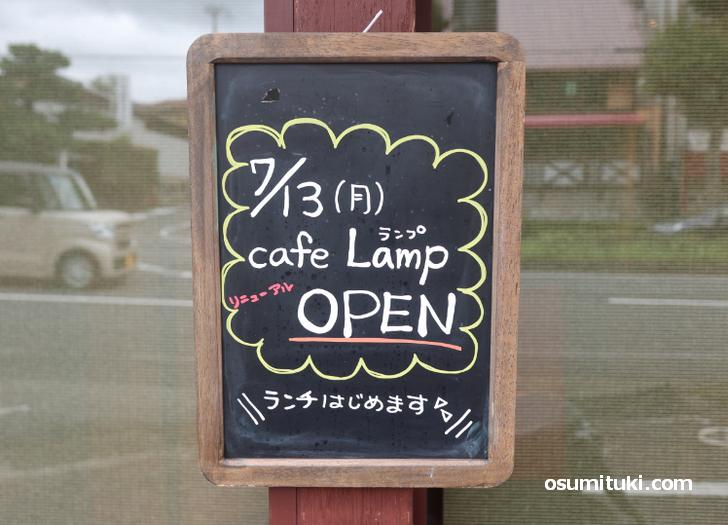 2020年7月13日オープン cafe Lamp (ランプ、金閣寺)