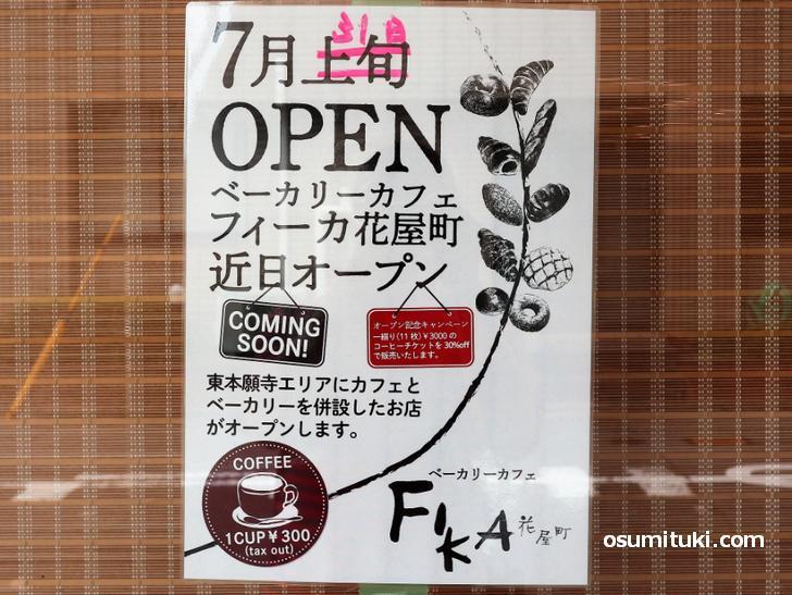 2020年7月31日オープン ベーカリーカフェ FIKA 花屋町