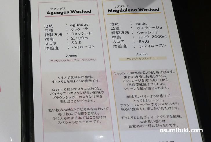コーヒーは2種類「アグアダス(500円)とマグダレナ(450円)」
