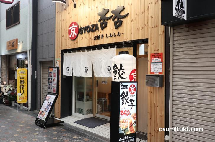 2020年7月13日オープン 京GYOZA杏杏