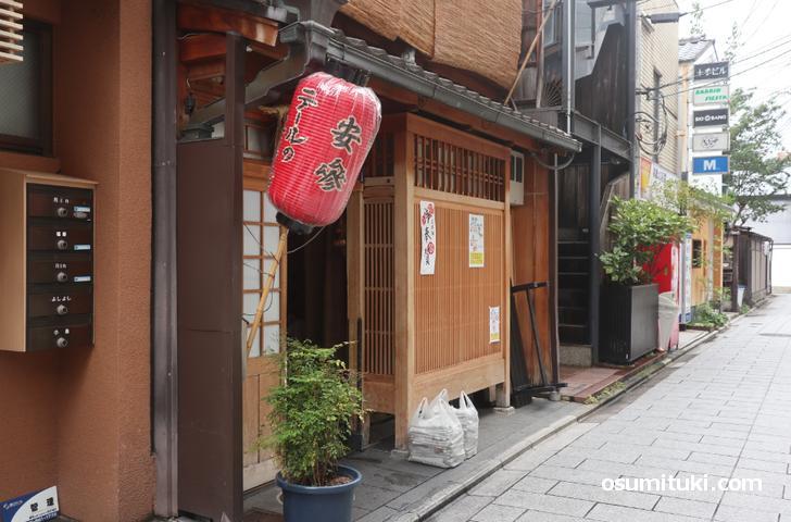 高橋英樹さんが絶賛「京都祇園・肉割烹 安参」