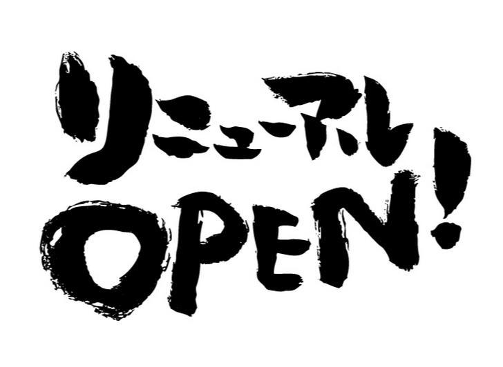 2020年7月16日オープン 欒 -ouchi-