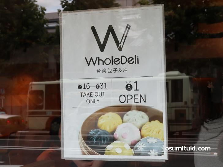 2020年8月1日オープン WholeDeli 台湾包子&丼