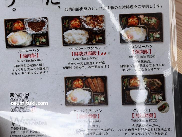 台湾南部出身のシェフが作る本物の台湾料理