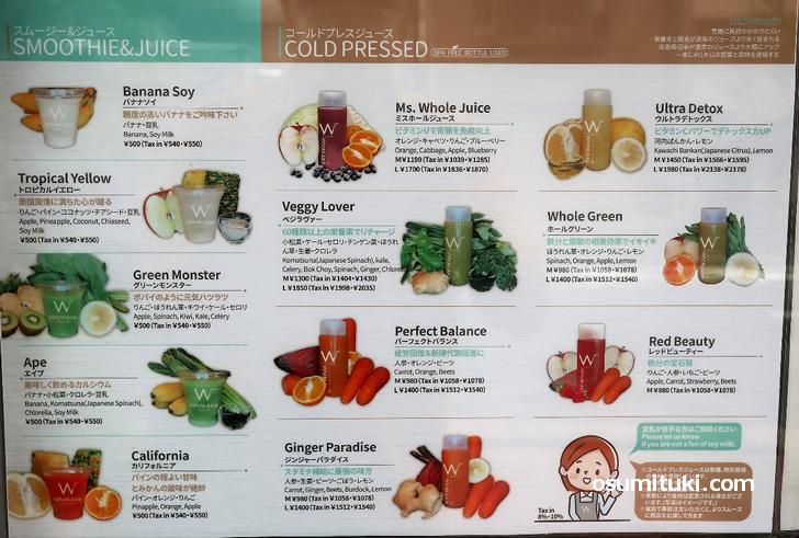 コールドプレスジュースは概ね1000円程度で販売されています