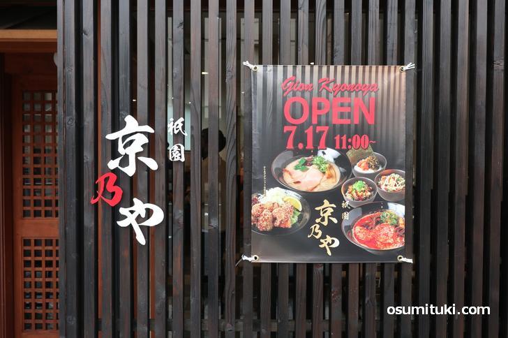 2020年7月17日オープン 祇園京乃や