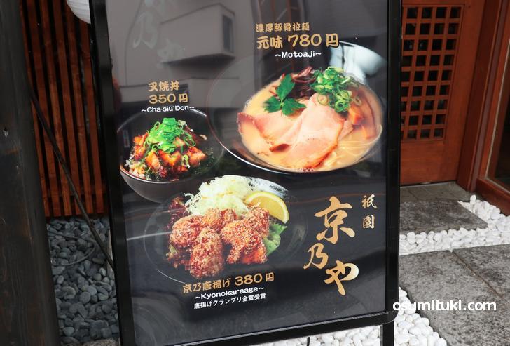 雰囲気は和食店ですが、完全なラーメン店です