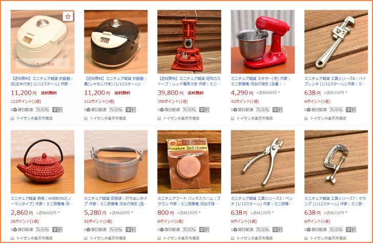 実は、このミニ厨房庵の商品は楽天市場で通販できます